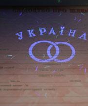 Диплом - микро ворс в УФ (Кременчуг)