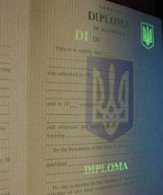 Диплом - специальные знаки в УФ (Кременчуг)